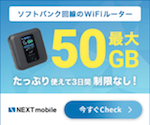 wimax next mobile